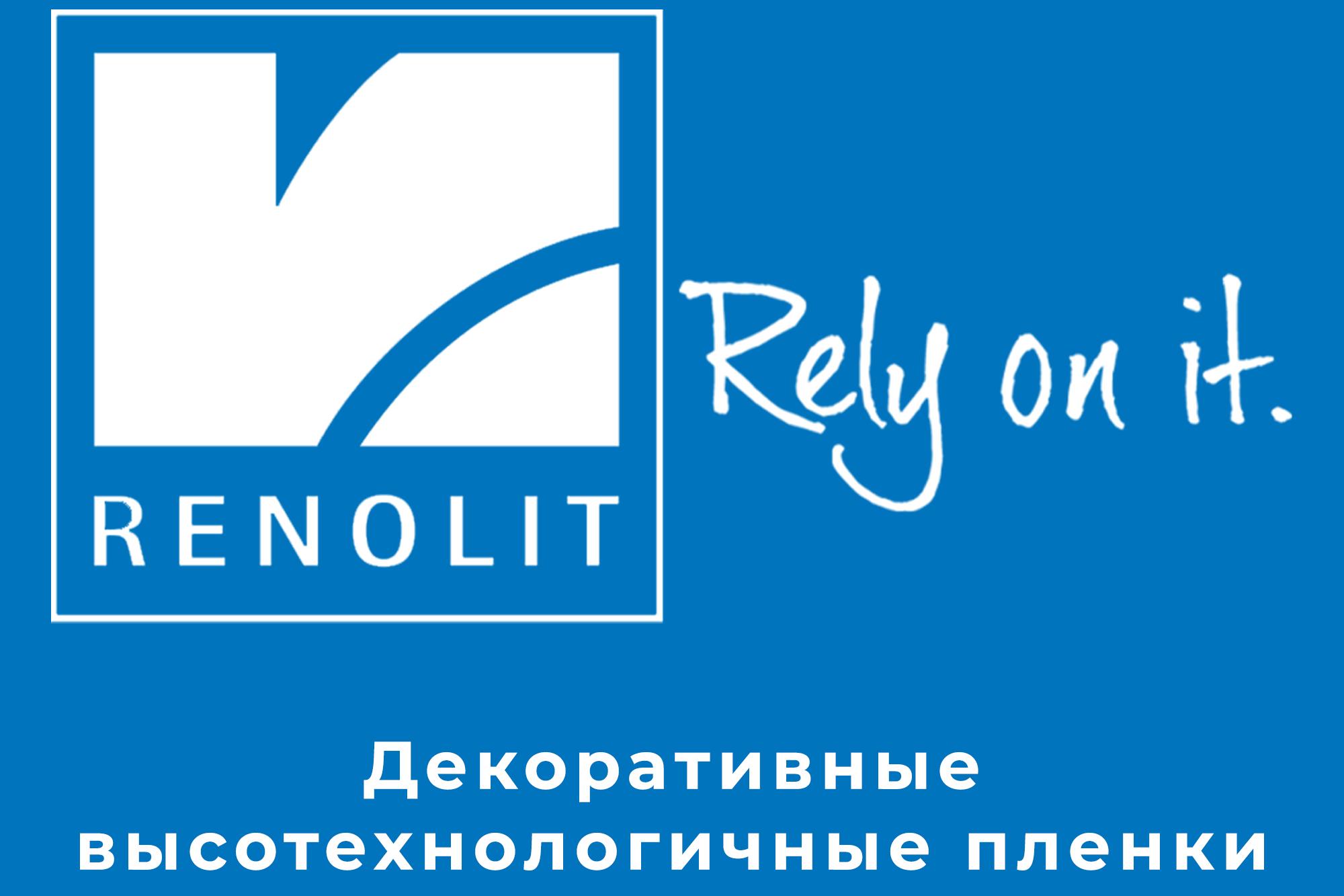 История бренда RENOLIT