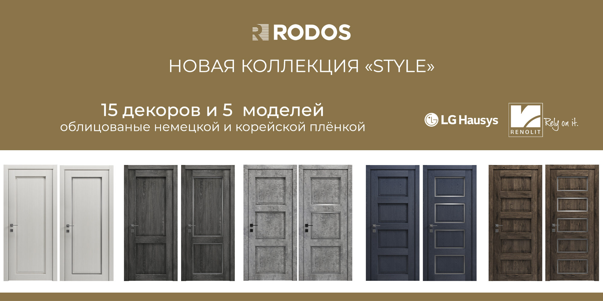 Новинки Rodos Style