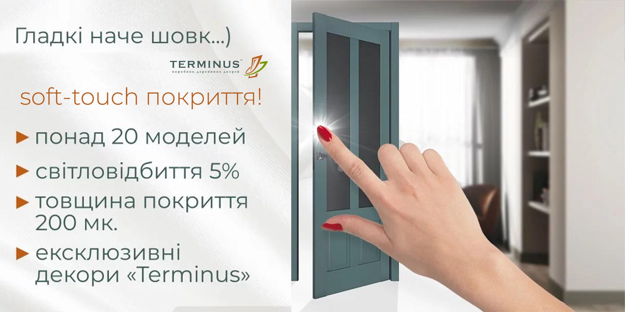 Новинки Terminus Soft-Touch