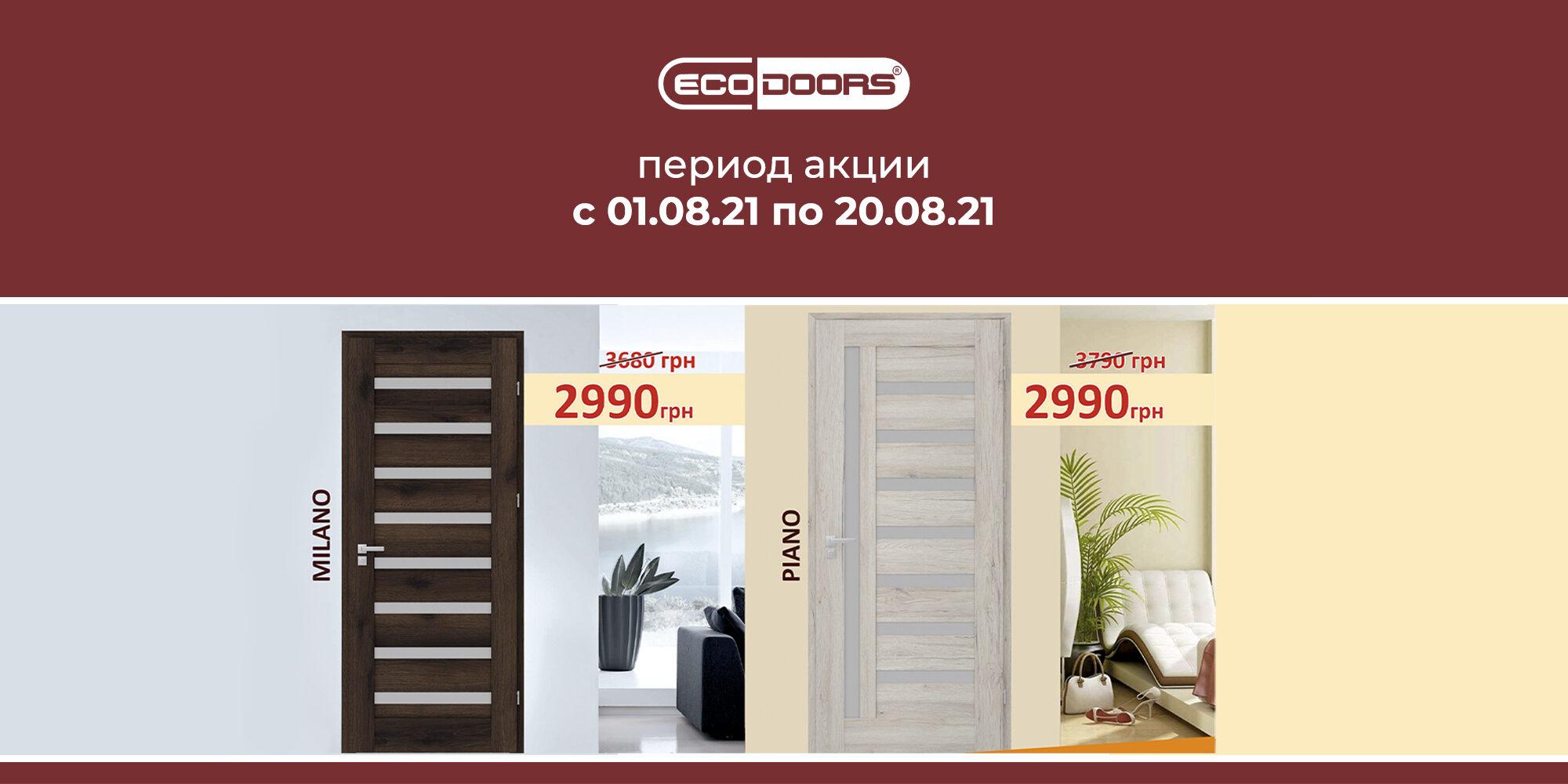 Акция 20.08.21 EcoDoors