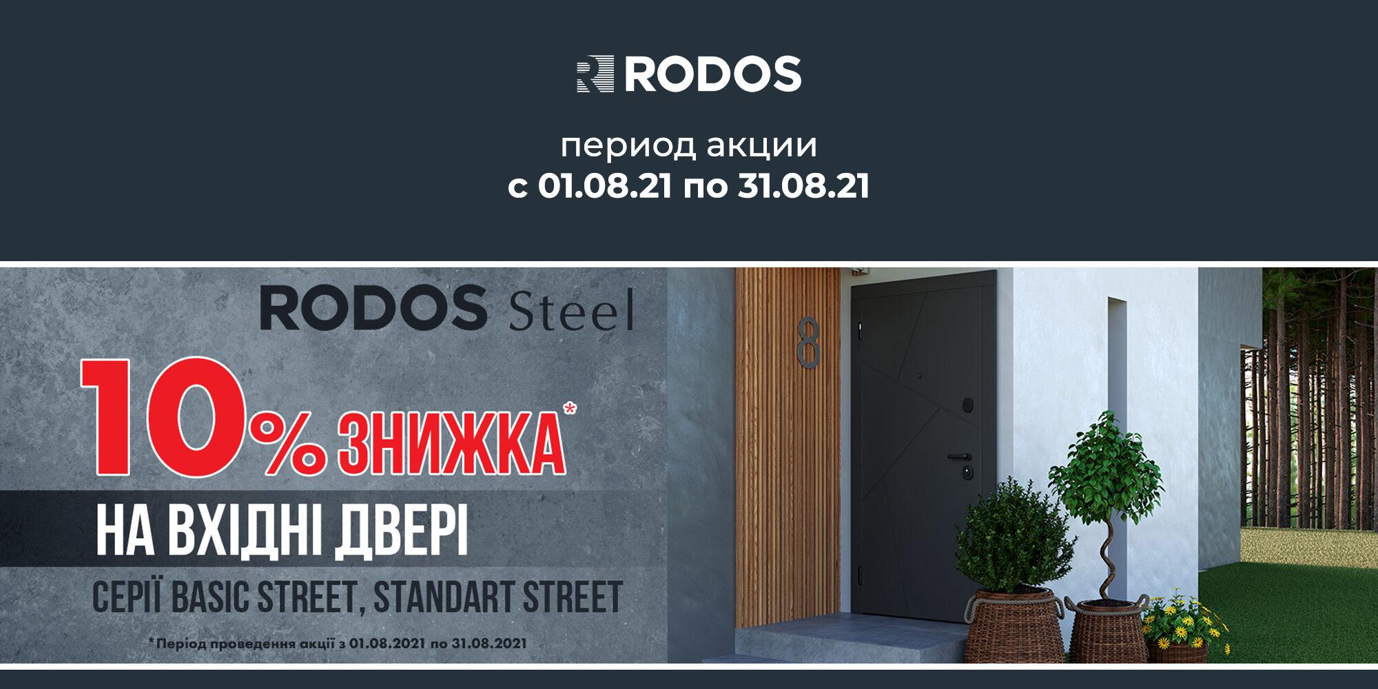 Акция 31.08.21 Rodos Steel
