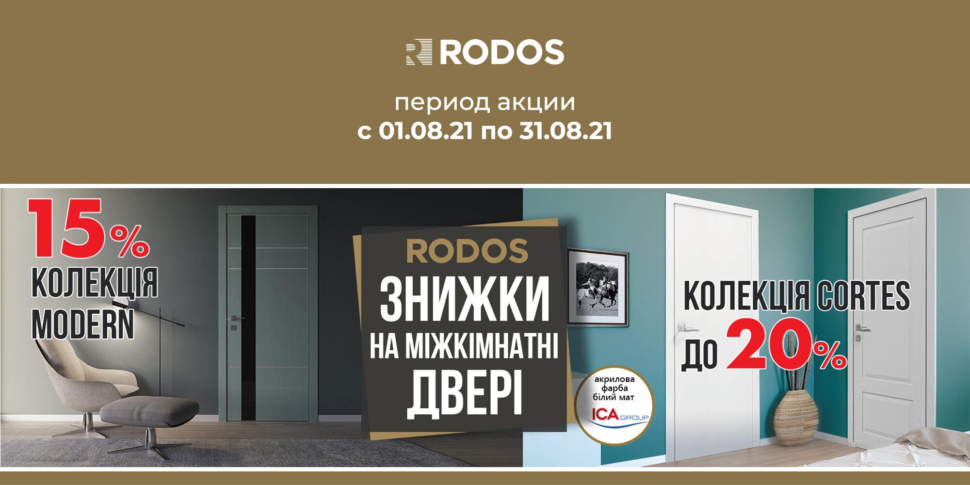 Акция 31.08.21 Rodos