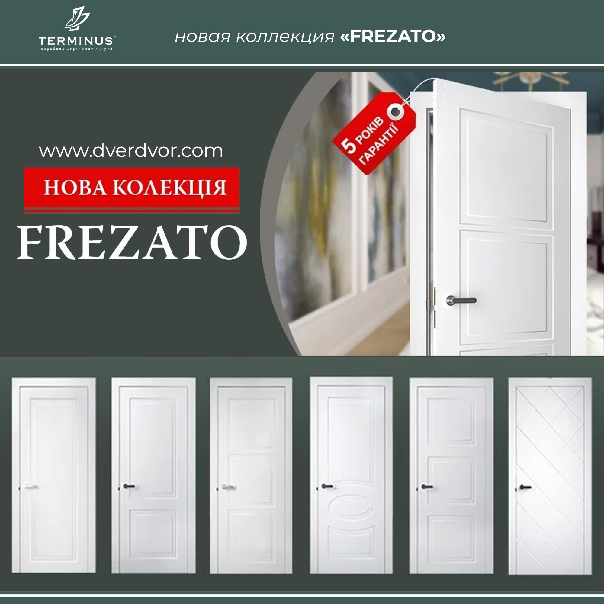 Новая коллекция Frezato