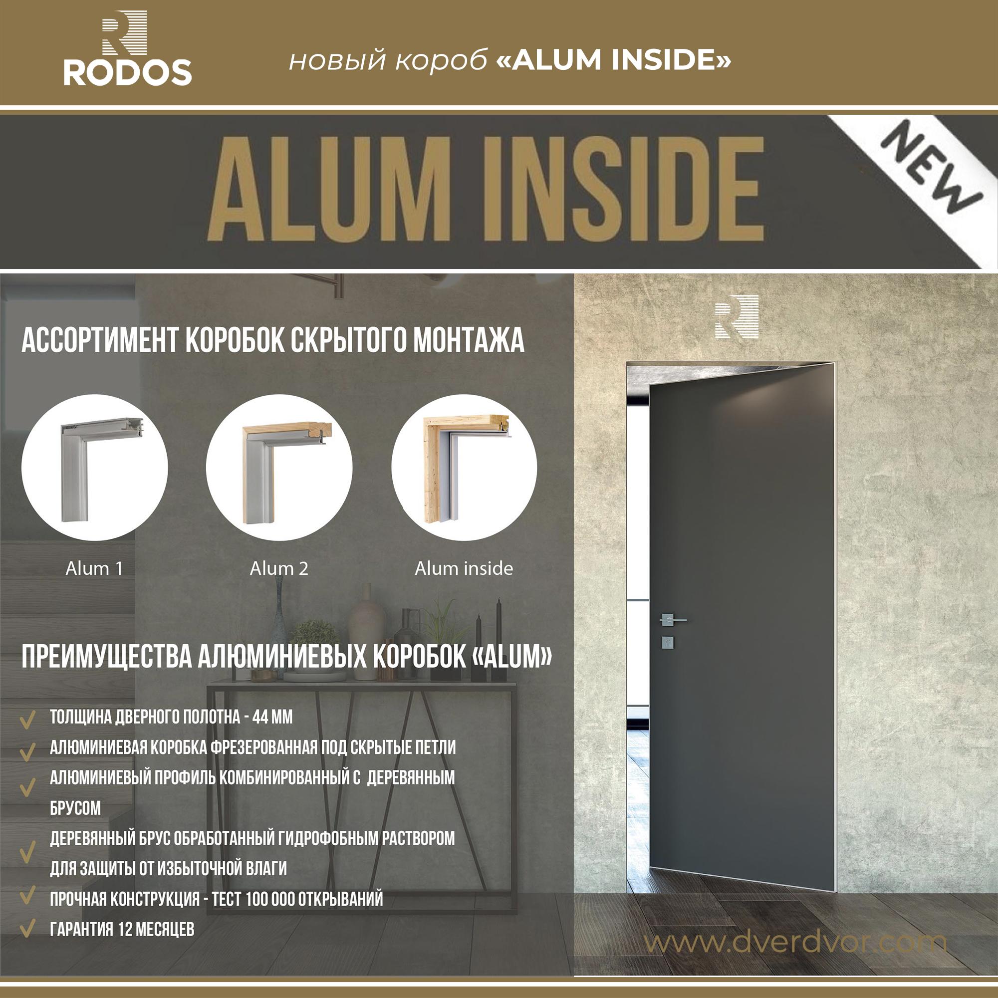 Новый короб Alum Inside