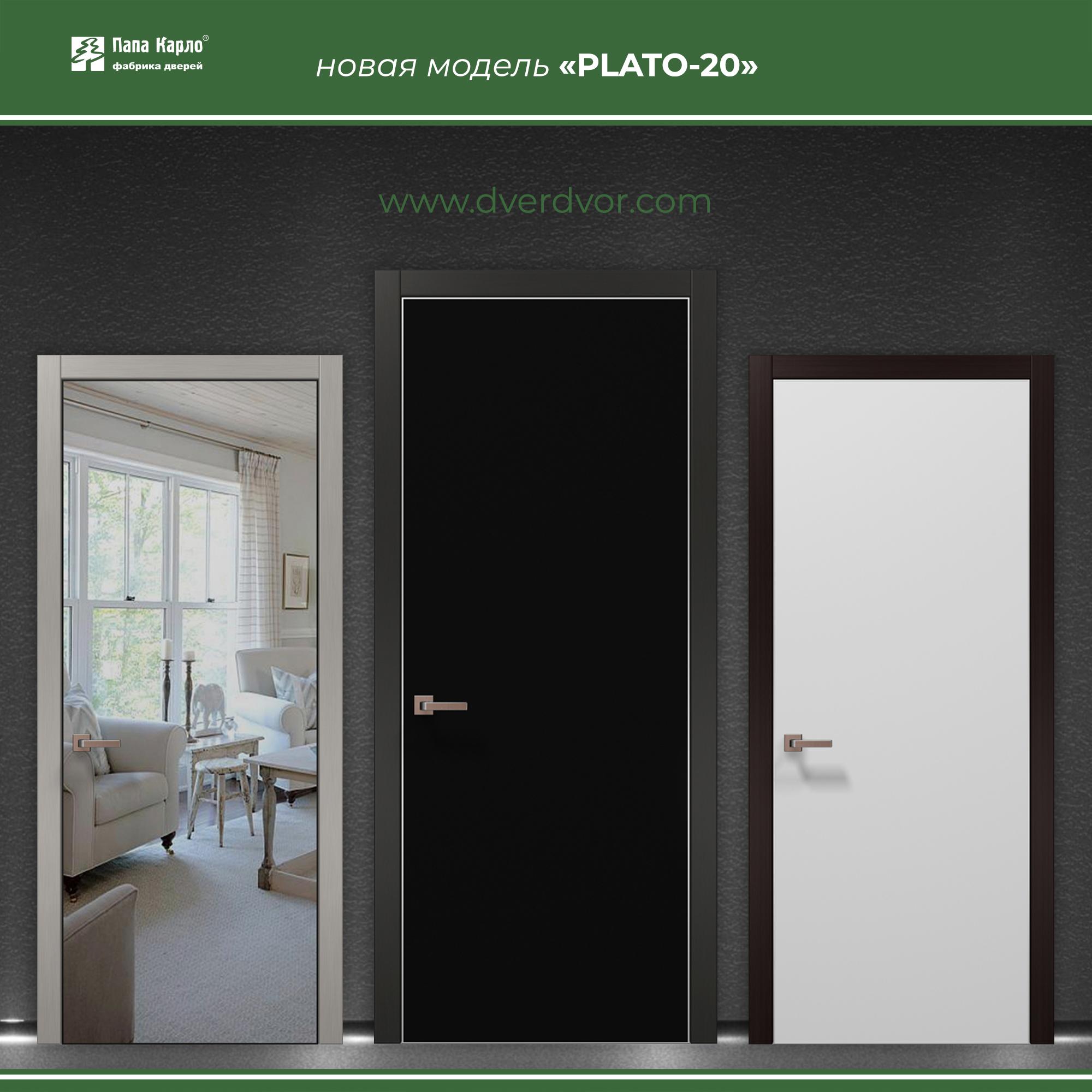 Новая модель Plato-20
