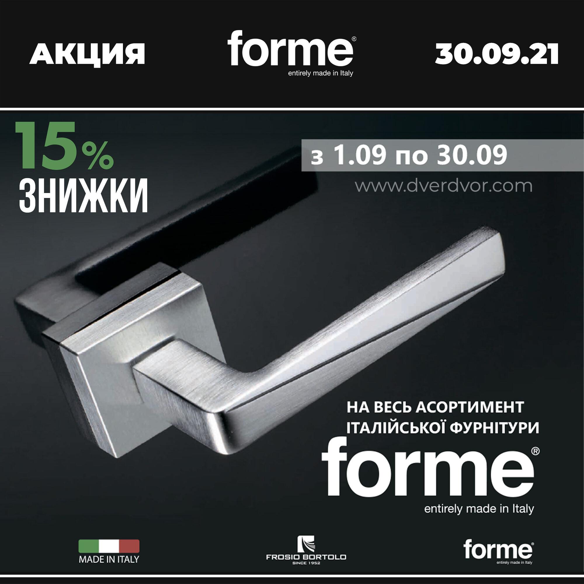 30.09.2021 Forme