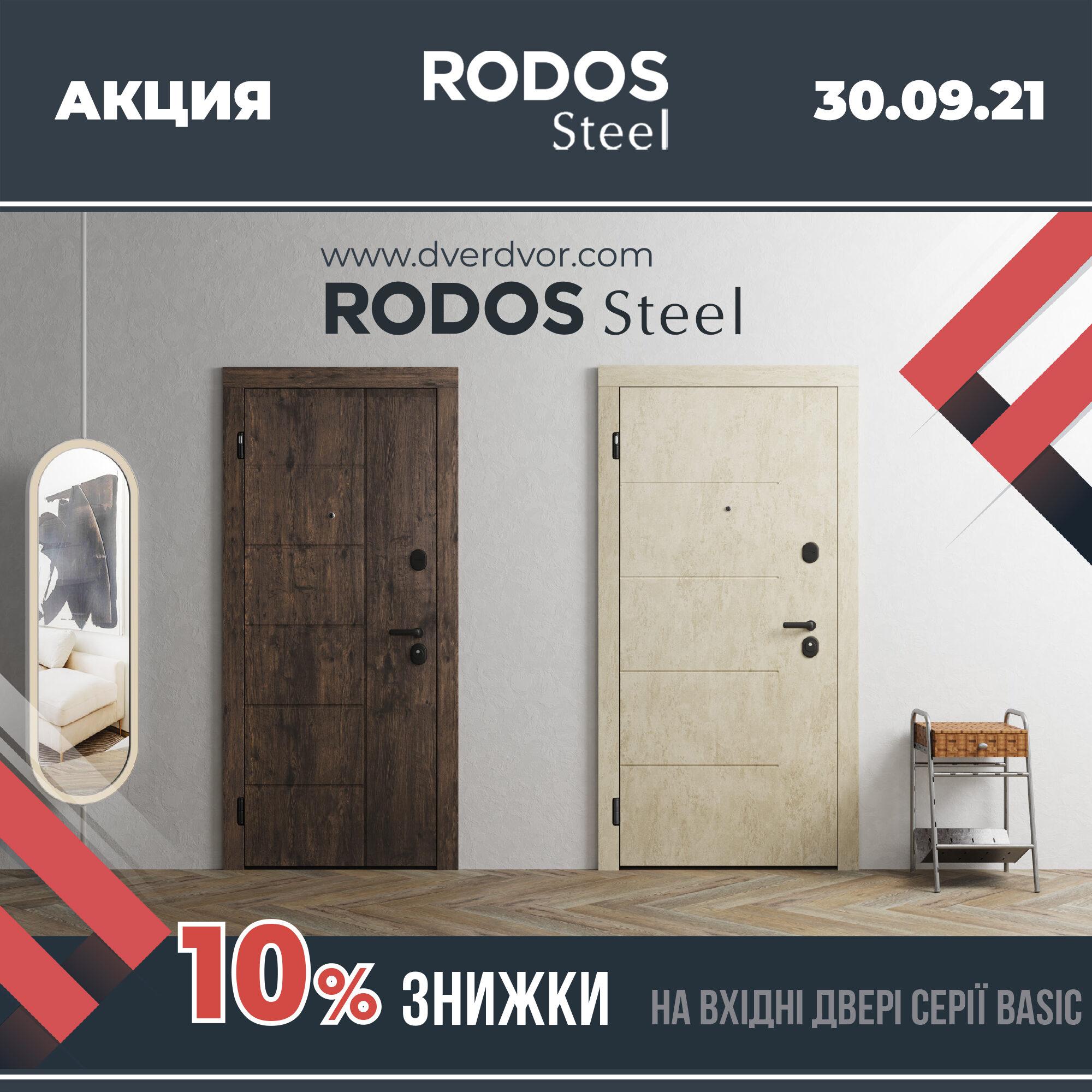 30.09.2021 Rodos Steel