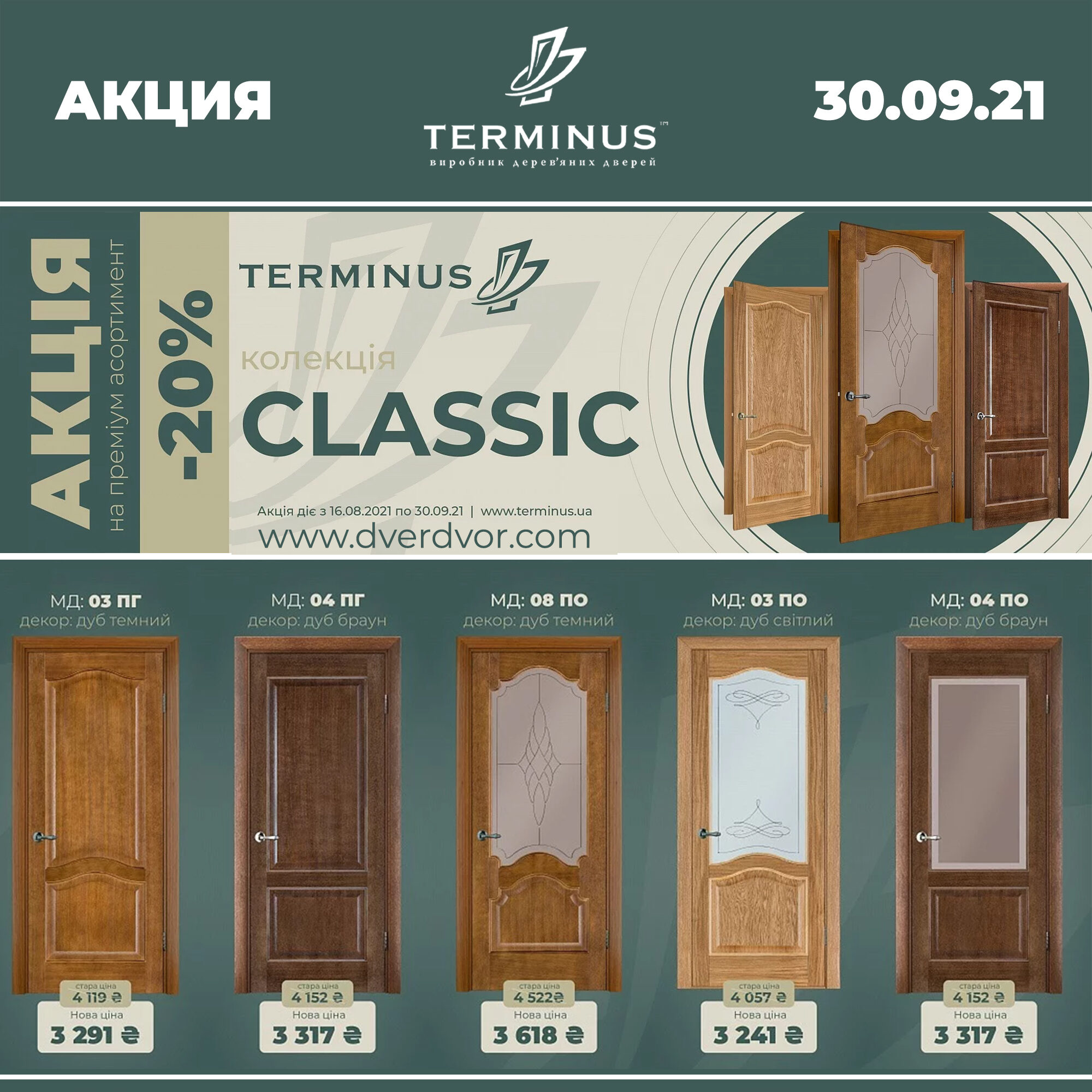 30.09.2021 Terminus Classic
