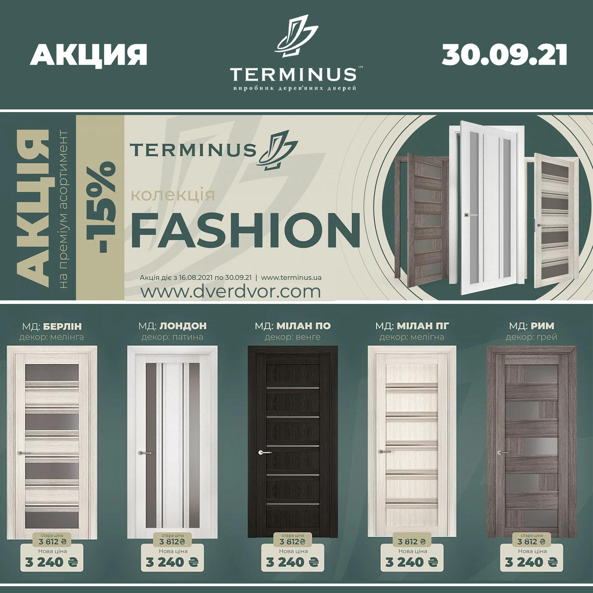 30.09.2021 Terminus Fashion