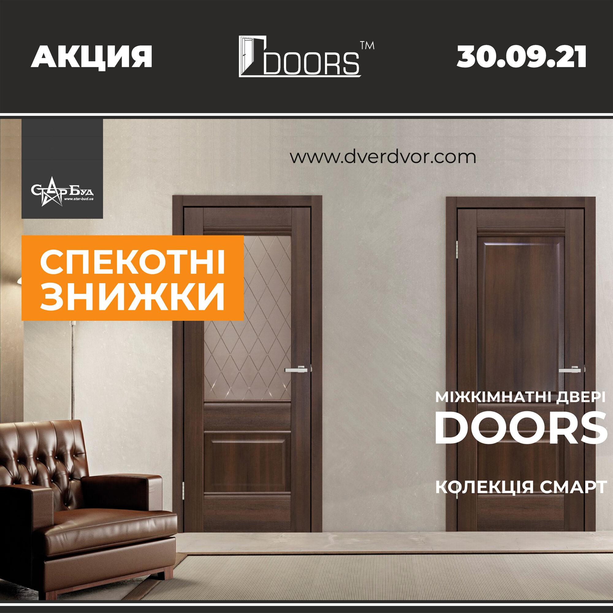 30.09.2021 TM Doors Смарт